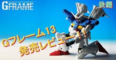 【機動戦士ガンダム Gフレーム】<後編>Gフレーム13を発売前レビュー!!さらにGフレーム15の追加情報も!?