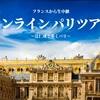 【53】フランスから生中継 オンラインパリツアー