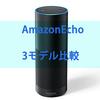 【比較】AmazonEchoは6000円から!3モデルの違いを解説