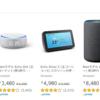 AmazonセールでEchoシリーズも大幅値引き