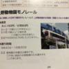 東京都交通局が運営する鉄道全てをご存知ですか?