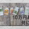 10万円あったら、何に使う?【お金の話】