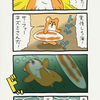 スキネズミ「サーフィン」