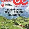 CNN english express (イングリッシュ・エクスプレス) 2015年 07月号