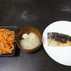 さばの西京漬け、人参春雨炒め、味噌汁