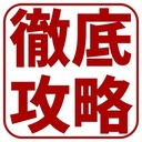 【徹底攻略】ジャンプヒーロー大戦-オレコレクション2-