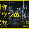第六回舞台公演『贋作イワンのばか』3/3~3/5