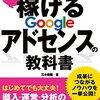 書評:『現役アフィリエイターが教える! しっかり稼げる Googleアドセンスの教科書』