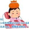 【エール】 舌ガンの生存率はどのくらいなのか? 堀ちえみさん、覚悟を決める!!