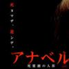映画アナベルー死霊館の人形は人形ホラーの傑作!【あらすじ・ネタバレ感想】