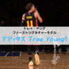 トレイ・ヤングのファーストシグネチャーモデル「アディダス Trae Young1(トレイヤング1)」の紹介