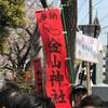 川崎が世界に誇る奇祭・かなまら祭。