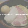 【新小岩】日本で一番うまい!?麺屋一燈の濃厚魚介つけ麺