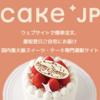 【Cake.jp】ケーキ専門通販サイト!オーダーケーキのご注文も可!