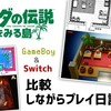 『ゼルダの伝説 夢をみる島』GB&Switch比較しながらプレイ日記