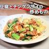 3分クッキング【豆腐とチンゲンサイの炒めもの】レシピ