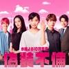 『偽装不倫』連続ドラマ化で消えた「タンコブ」と「韓国」設定 / 原作超える谷原章介の「怪演」