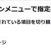 5.2 プルダウンメニューで指定ページへ 《URLの操作、ブール属性の設定》 【JavaScript超入門】