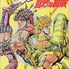 ジョジョの奇妙な冒険 第3巻