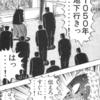 【悲報】M氏、独身寮から脱獄する。