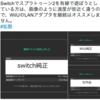 Nintendo Switch の有線接続アダプタについて
