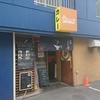 ルー&スープカレー Bonanza(ボナンザ)/ 札幌市東区北7条東3丁目 タウンローヤル73 1F