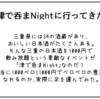 日本酒飲み放題イベント、津で呑まNightに行ってきた②【三重県】