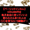 【ベーシックインカム】5万4,000円を毎月自由に使っていいと言われたら多くの人は○○を買うという結論が出た