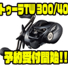 【ダイワ】ビッグベイト、ジャイアントベイト対応ベイトリール「タトゥーラTW 300/400」通販予約受付開始!