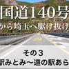 【動画】国道140号 全線走破! その3 道の駅みとみ〜道の駅あらかわ