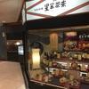 銀座 星岡茶寮 (小倉井筒屋 本館8階) ネンネの赤ちゃんに嬉しいお座敷のある和食屋さん!