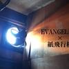EVANGELION×紙飛行機専用紙ハイタカ 動画アップ!