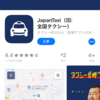 """JPN Taxi""と""Japan Taxi"" 覇道というか、邪道といういうか…"
