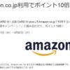 Amazon用にクレジットカードを新規作成☆選んだのは・・JCBカード!