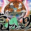 遊☆戯☆王SEVENS 第30話 雑感 ブレスで・・・笑顔を・・・!!