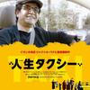 映画『人生タクシー』 Taxi