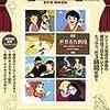 アニメ世界名作劇場おすすめランキングベスト20傑選出発表!