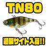 【ジャッカル】シリーズ最大サイズのバイブレーション「TN80」通販サイト入荷!