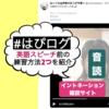 【音読・イントネーション】「#はぴログ」撮影前の練習法を紹介!