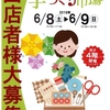 第28回西沢手づくり市場開催日決定☆