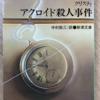 アガサ・クリスティ「アクロイド殺人事件」(新潮文庫)-2