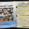 戸田市教育委員会「令和3年度 指導の重点・主な施策」「令和2年度 戸田市教育研究集録」