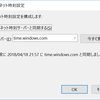 WindowsServer2016のGUIでNTPサーバを2台追加設定できるか確認