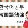 韓国短期語学留学  カナタ韓国語学院~入学手続き編~