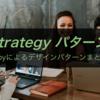 【Rubyによるデザインパターンまとめ2】ストラテジーパターン