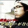 あげテンッ 2010/04/15「お茶の限界に挑戦であげテンッ」