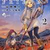 【葬送のフリーレン】刮目せよッ!元勇者パーティーの魔法使いの強さを!…という単行本第2巻購入報告。