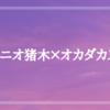 """【新日本プロレス】『Number』で""""アントニオ猪木×オカダ・カズチカ""""の歴史的対談が実現!"""