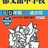 ついに東京&神奈川で中学受験解禁!本日2/1 16:00にインターネットで合格発表をする学校は?