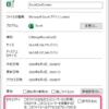 コマンドでダウンロードファイルのブロックを簡単に解除する方法